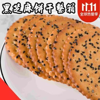 黑芝麻饼干小包装饼干休闲零食整箱5斤装老式薄脆饼干