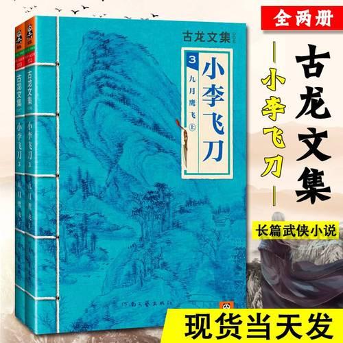 2册古龙文集玄幻武侠小说小李飞刀多情剑客无情剑陆小凤传奇楚留香传