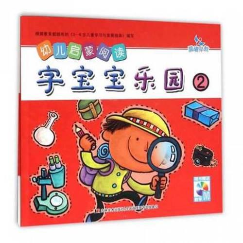 幼儿启蒙阅读字宝宝乐园(2)书编者:陈琪敬 总主编