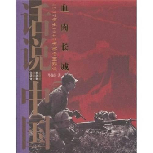 血肉长城:1937年至1945年的中国故事 华强 著