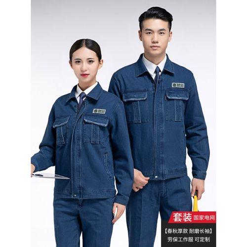 服装 工作服 制服 800_800
