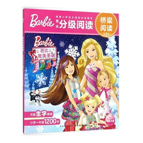 《芭比之完美圣诞》 海豚传媒 编 长江少年儿童出版社