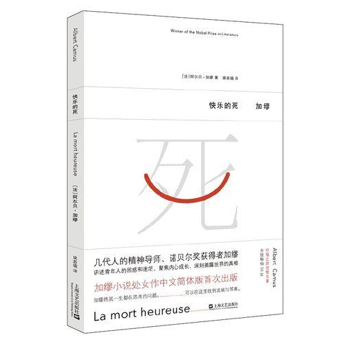 快乐的  (加缪小说处女作中文简体版首次出版)