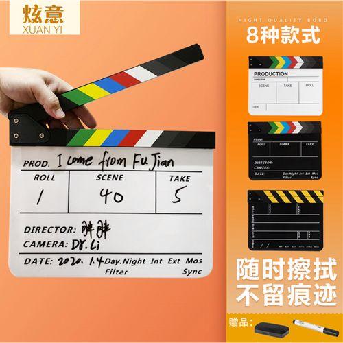 炫意 英文专业亚克力场记板 电影卡板导演打板道具拍