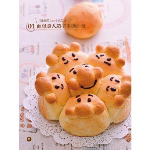 正版 手撕造型面包 大全面包书新手入门 面包烘焙书面包的做法减肥