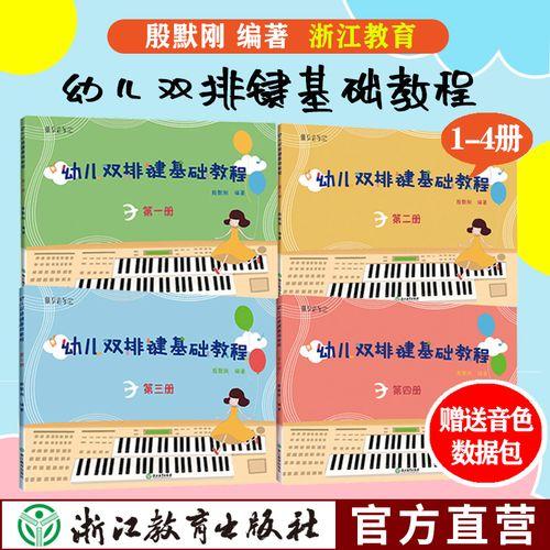 纵享音乐 幼儿双排键基础教程全4册 少儿儿童双排键电