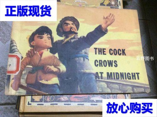 【二手9成新】半夜鸡叫 英文版 /上海美术电影制片厂供稿 外文出