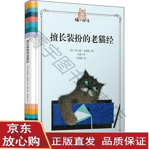 【t正版现货】擅长装扮的老猫经 (英)托马斯·艾略特 小说 人