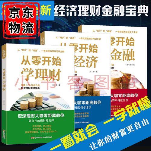 可选 从零开始学金融经济理财读懂金融学经济学原理投资理财学家庭