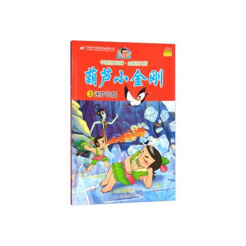 中国经典动画:葫芦小金刚(3 迷梦回旋 全新图文版),长江文艺出版社
