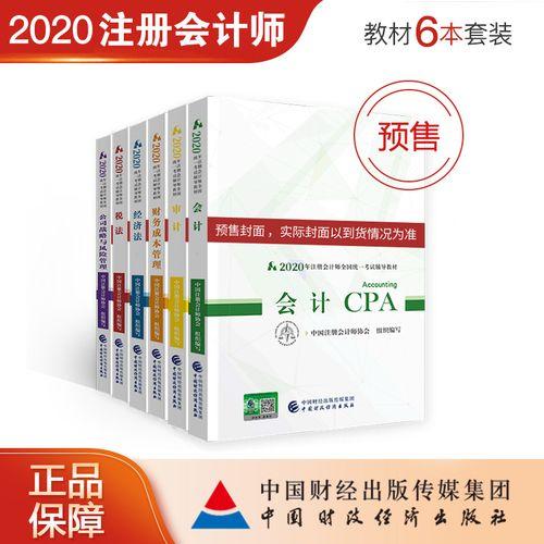 年注册会计师教材全版会计审计财务成本管理经济法税法公司战略与风险
