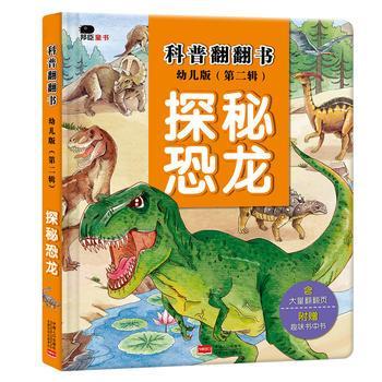动物 封面 恐龙 350_350