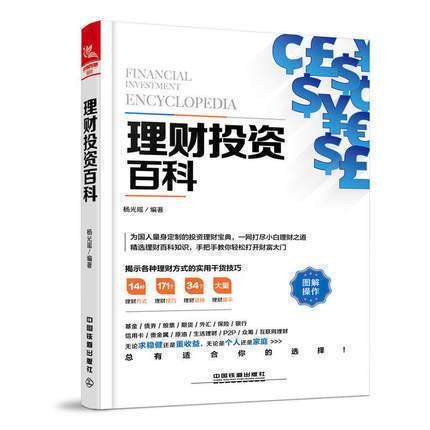 【出版社直供】理财投资百科 投资理财书籍从零开始学