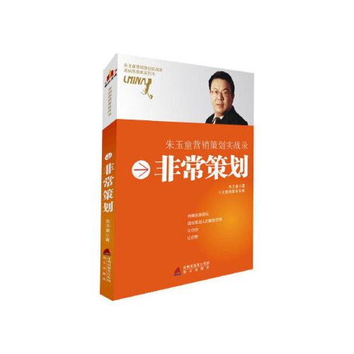 非常策划(中国十大品牌营销大师朱玉童创业自传十周年