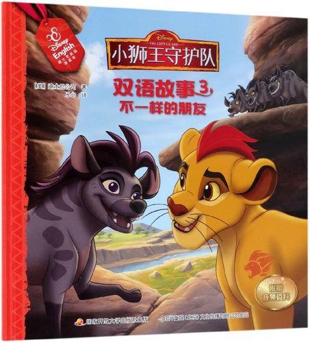 不一样的朋友/小狮王守护队双语故事
