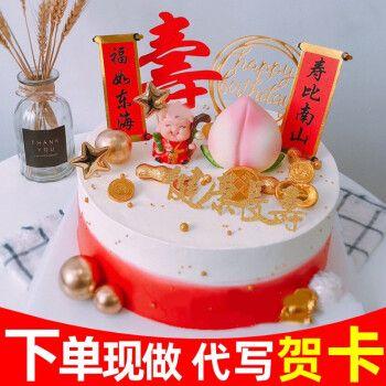 食锦谣感恩节生日蛋糕预定寿桃生日蛋糕老人寿公祝寿贺寿爸妈爷爷奶奶