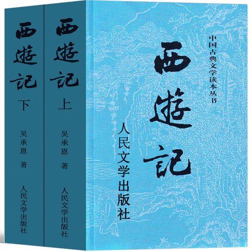 西游记原著正版无删减人民文学出版社小学生五年级青少年版初中生七