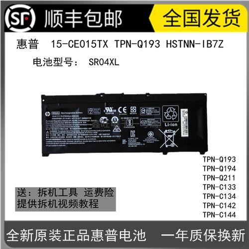 原装 hp惠普 tpn-q211 c133 sr04xl 银河舰队3 db7w