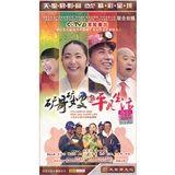 矿哥矿嫂的平凡生活(5dvd)
