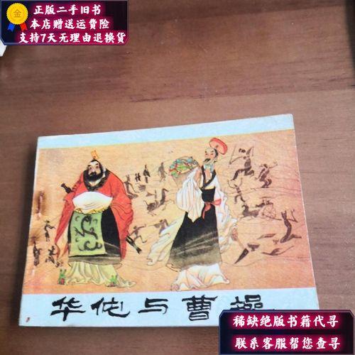 【二手9成新】连环画 华佗与曹操