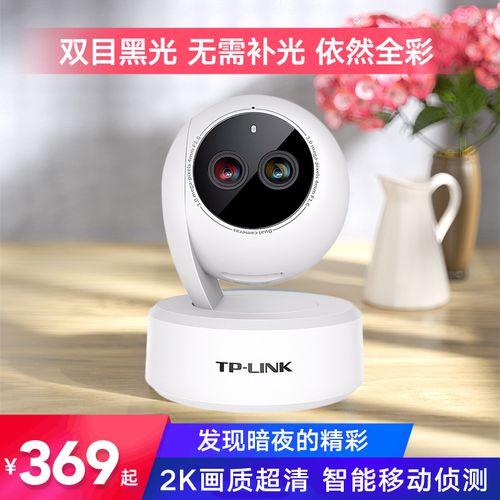 万云台无线网络摄像机tplink无线wifi摄像头安防监控语音跟拍侦测app