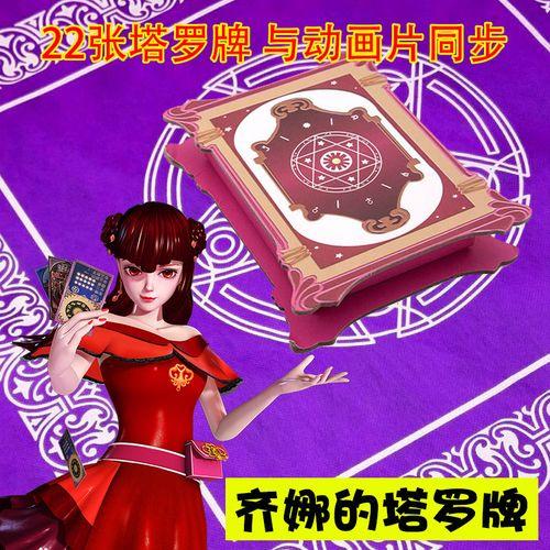 齐娜的塔罗牌全新22张精灵梦叶罗丽仙子命运魔法塔罗