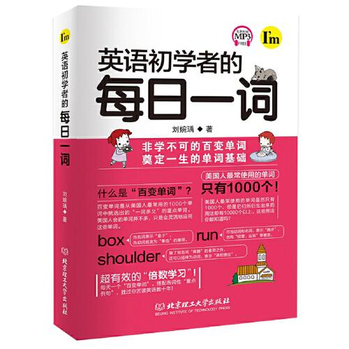 英语初学者的每日一词 英语单词书 英语学习 我识系列
