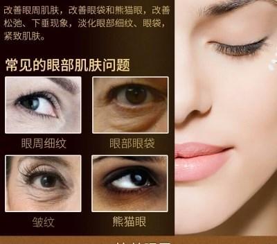 眼部精油去眼袋细纹淡化黑眼圈提拉紧致补水保湿按摩油面部刮痧