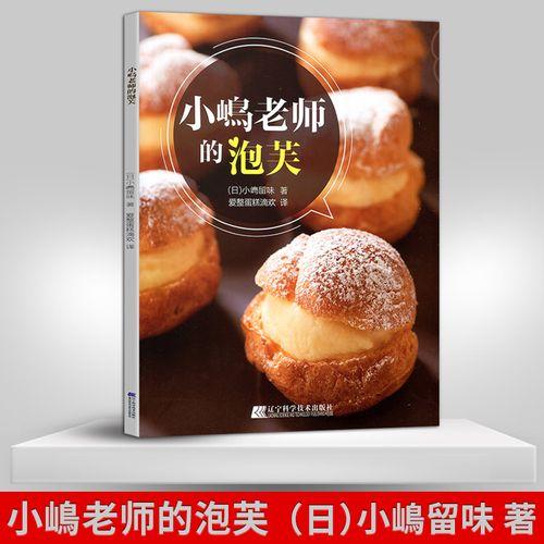 酱甜品烘焙教程 小岛留味泡芙diy烘焙书籍 奶油泡芙美食制作书籍 小嶋
