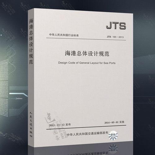 正版现货 jts165-2013 海港总体设计规范