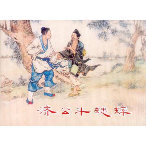 [新华正版 品质保障]中国神话童话故事 济公斗蟋蟀鲁钝  著上海人民