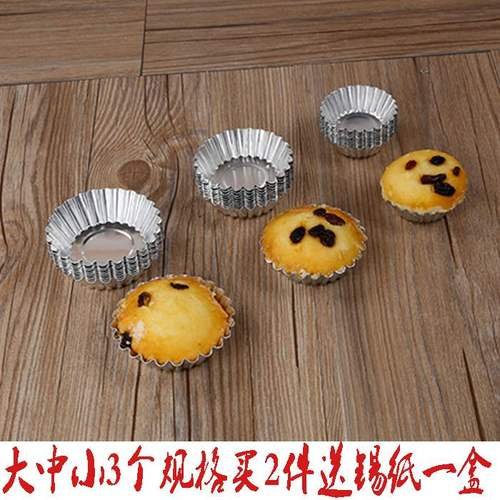 10个装不锈钢蛋挞大中小模具小蛋糕烘焙工具烤箱家用