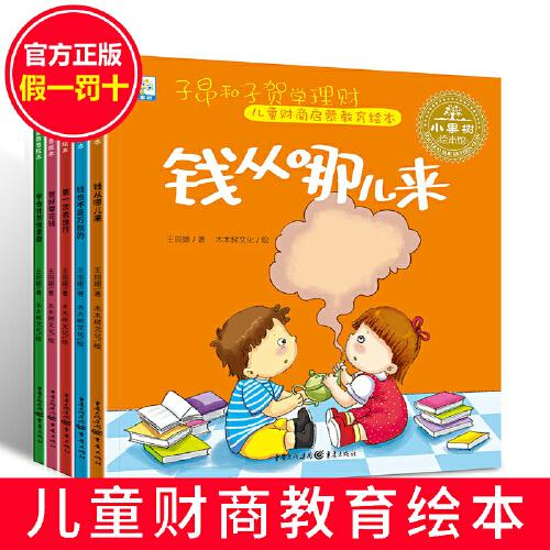 儿童财商教育绘本全5册儿童学前班故事书3一6-7岁非园