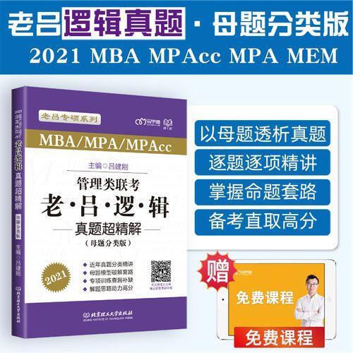 2020年管理类联考在职mba联考部分真题搭吕逻辑要点精编逻辑母题800练
