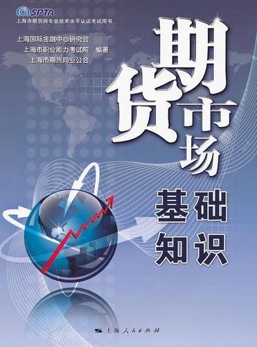 期货市场基础知识 上海国际金融中心研究会,上海市院