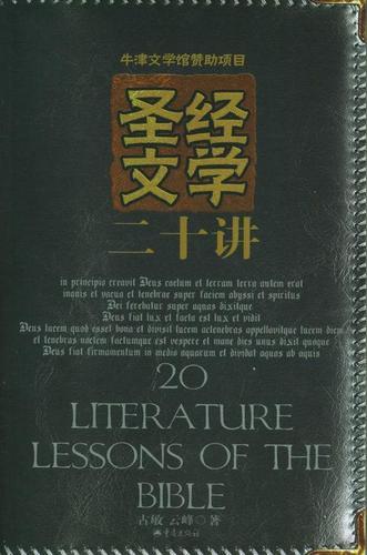 圣经文学二十讲 云峰