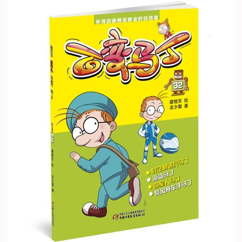 百变马丁 32 儿童卡通动漫画图画书 小学生课外阅读