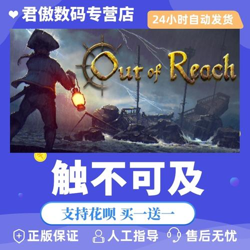 steam pc正版 游戏 触不可及 out of reach 君傲数码