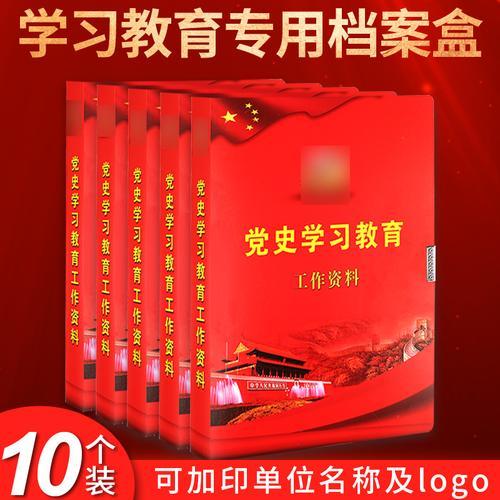 10个装党史学习教育档案盒党建工作资料党员党支部档案盒红色文件盒