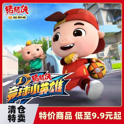 猪猪侠之竞球小英雄玩具陀螺变形摩托车 决竞球的真球