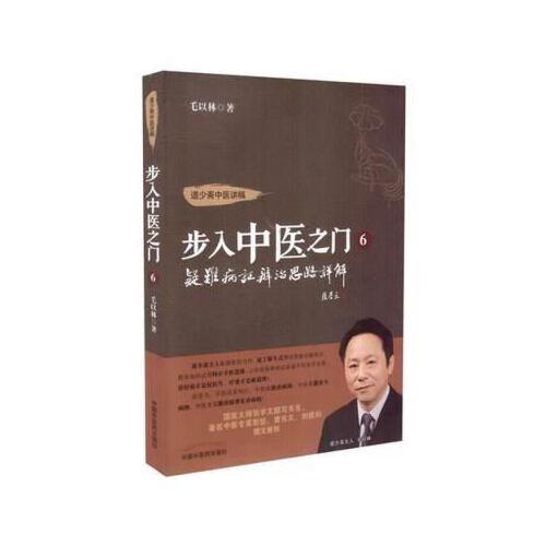 步入中医之门6 疑难病证辨治思路详解 毛以林著中国中医药出版社