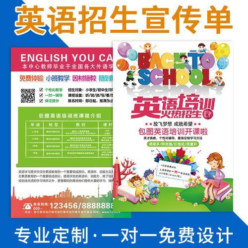 少儿英语教育培训机构招生宣传单定制暑假补习辅导班创意广告单页设计