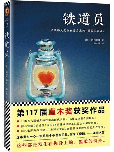 【正版现货】铁道员 浅田次郎著 日本小说 是一本含着
