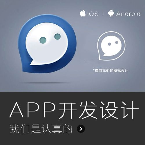 保亭定制!苹果安卓app制作开发app设计制作手机软件