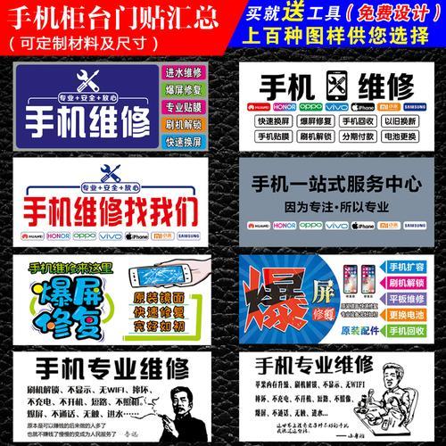手机店玻璃门维修广告换屏回收配件海报柜台贴纸宣传