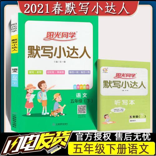 2021春阳光同学默写小达人五年级下册5年级部编人教版