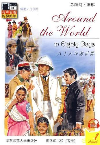 八十天环游世界 (法)凡尔纳 著; 华东师范大学出版社