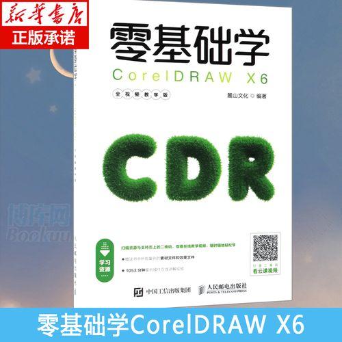 零基础学coreldraw x6(全视频教学版) cdr平面设计教程 图形设计cdrx6