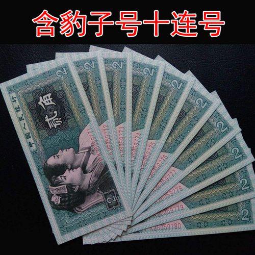 全新第四套人民币1980年2角真钱老版4版两毛贰角
