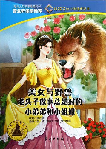 正版#好孩子幼小衔接桥梁书:美女与野兽·老头子做事